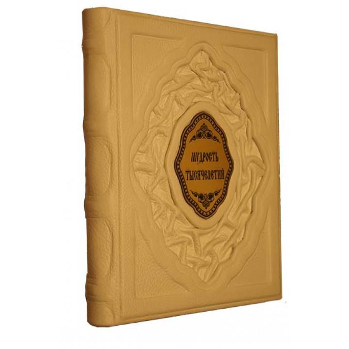 """Подарочная книга """"Мудрость  тысячелетий"""" в кожаном переплете ручной работы"""