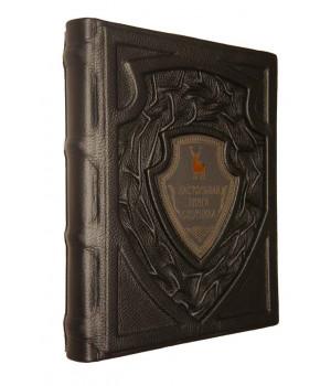 Настольная книга охотника