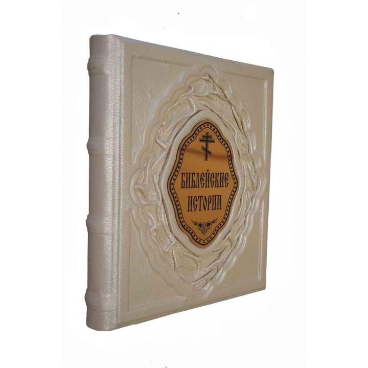 """Подарочная книга """"Библейские истории"""" в кожаном переплете ручной работы"""